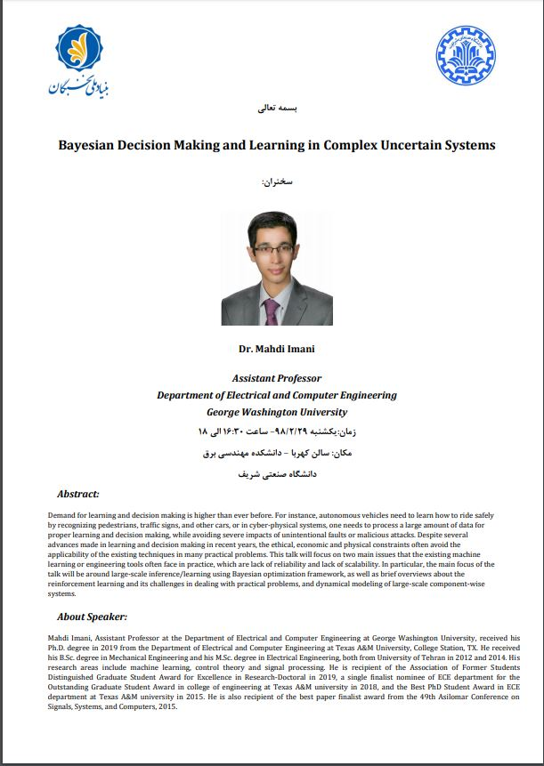 "سخنرانی "" Bayesian Decision Making and Learning in Complex Uncertain Systems"""